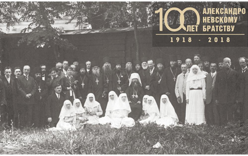 100-летие основания Александро-Невского братства
