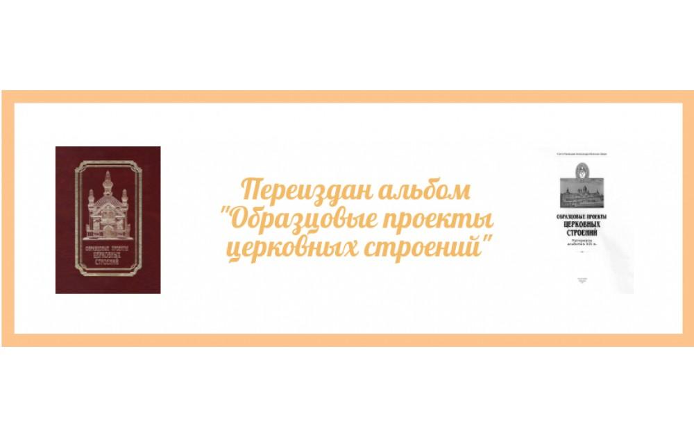 """Альбом """"Образцовые проекты церковных строений"""""""
