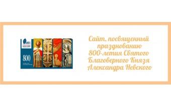 800-летие святого князя Александра Невского