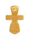 Нательный крест с Распятием