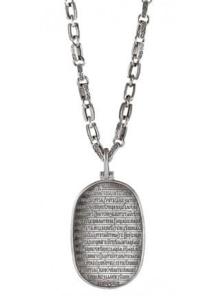 Цепь серебряная с орнаментом