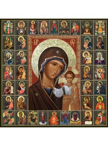 Икона Божией Матери Казанская и Собор Пресвятой Богородицы