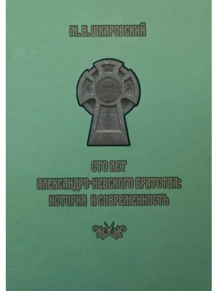 """""""Сто лет Александро-Невского братства: история и современность"""""""
