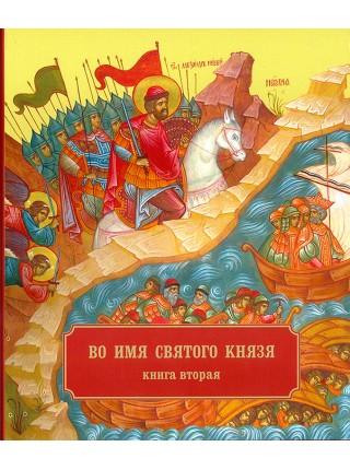 """Книга-альбом """"Во имя святого князя"""" в двух томах"""