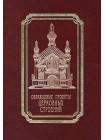 Альбом «Образцовые проекты церковных строений»