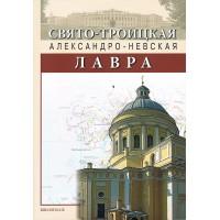 Буклет Свято-Троицкая Александро-Невская Лавра