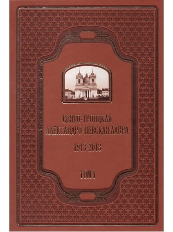 Свято-Троицкая Александро-Невская лавра 1913-2013 (в двух томах)