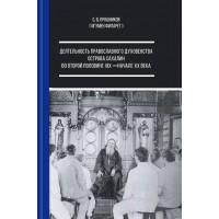 """Книга """"Деятельность православного духовенства острова Сахалин во второй половине XIX - начале ХХ века""""."""