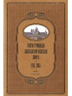 Свято-Троицкая Александро-Невская Лавра. 1713-2013 г. История в 3 томах.