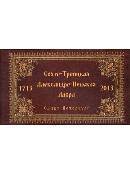 Свято-Троицкая Александро-Невская Лавра:фотоальбом:1713-2013.