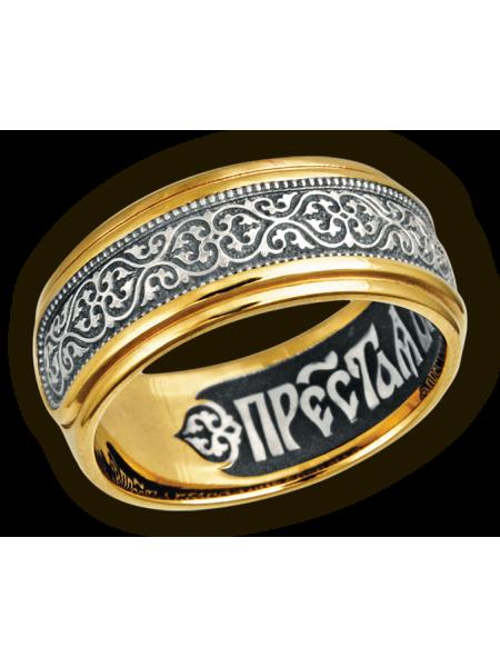 "Кольцо ""Орнамент Византийский цветок. Молитва Пречистой Божией Матери"""