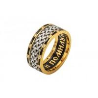 Кольцо «Спаси Господи и помилуй»