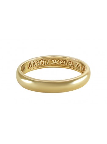 Кольцо обручальное мужское