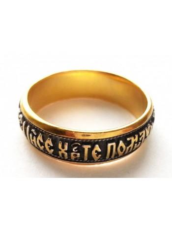 Кольцо с молитвой Иисусовой