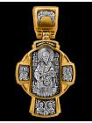 «Господь Вседержитель. Блж. Матрона. Апостолы Петр и Павел. Св. Петр и Феврония»