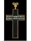 Наперсный четырёхконечный крест