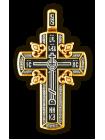 Голгофский крест. Православный крест.