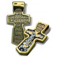 Нательный Крест Четырёхконечный