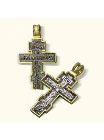 Нательный крест «Осьмиконечный»