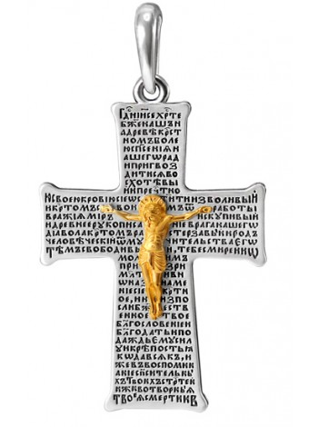 Крест с молитвой