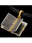 «Псалом 90»