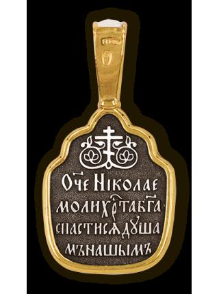 """""""Святитель Николай."""""""