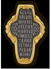 Святой благоверный князь Александр Невский. Образок.