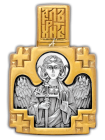 «Священномученик Дионисий Ареопагит. Ангел Хранитель»