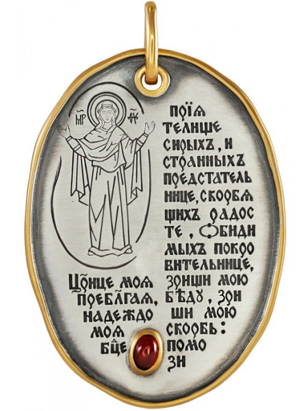"Образ ""Божья Матерь Оранта"""