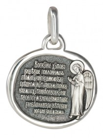 """Образ """"Ангел с молитвой """"Воскресение"""""""