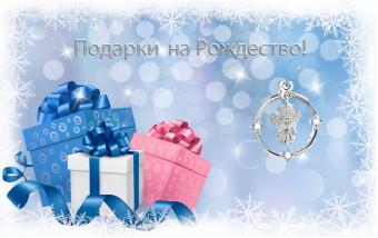 Подарки на Рождество!