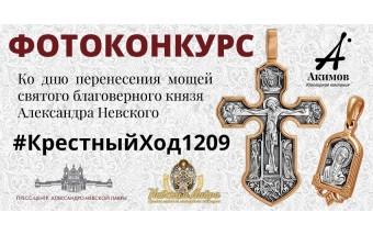 Фотоконкурс #КрестныйХод1209