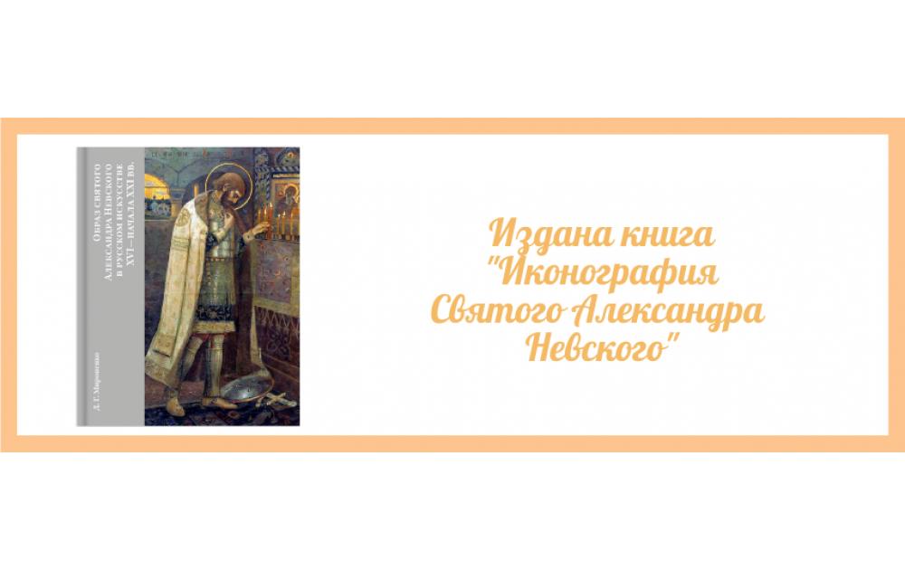 """""""Иконография Святого Александра Невского"""""""