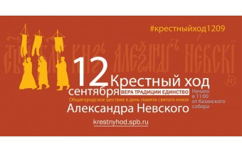 #КрестныйХод1209