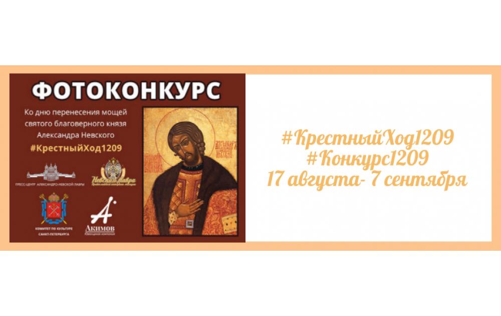 """Фотоконкурс """"Крестный Ход"""""""