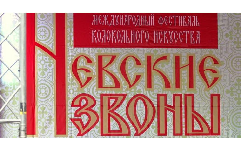 """Фестиваль """"Невские  звоны"""""""